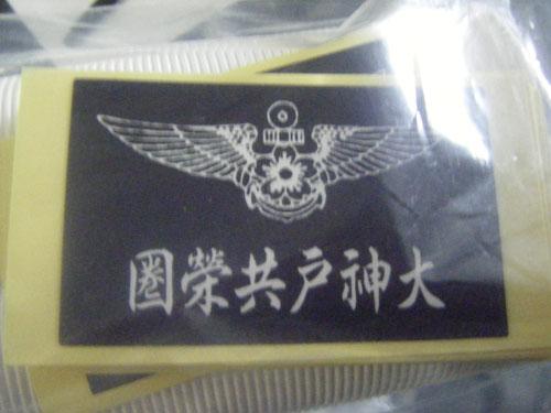 2010_0526_080454-DSCF5018.jpg